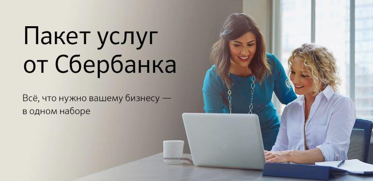 Расчетный счет в Сбербанке для ИП и ООО. Тарифы на РКО