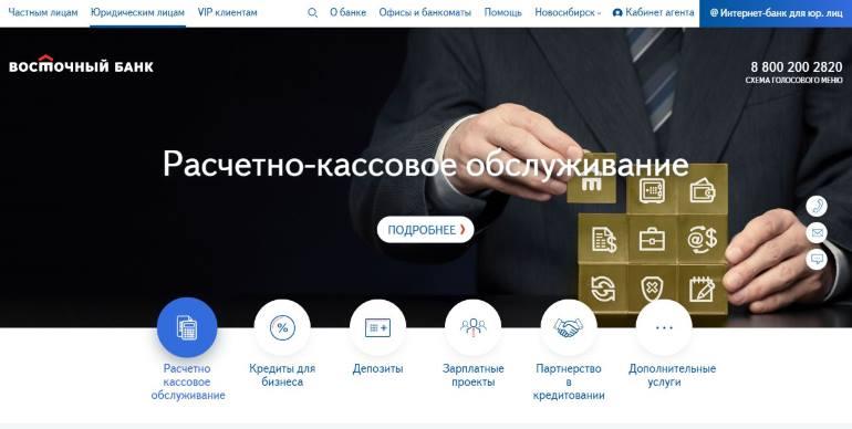 Расчетный счет в банке Восточный для ИП и ООО. Тарифы на РКО