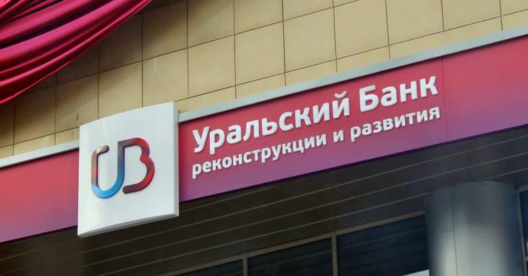 Расчетный счет в УБРиР. Тарифы и условия подключения РКО