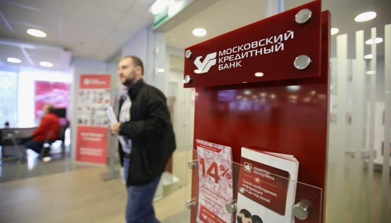 Открытие расчетного счета в МКБ: тарифы на РКО, условия для ИП и ООО