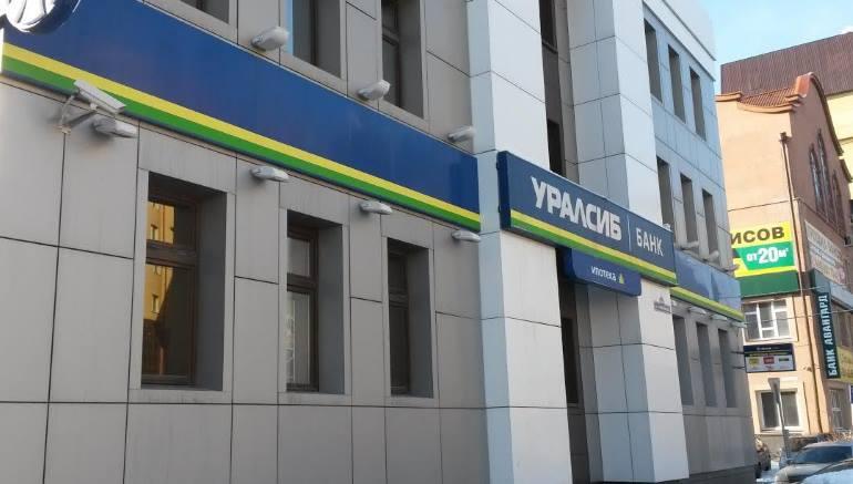 Преимущества обращения в Банк УРАЛСИБ