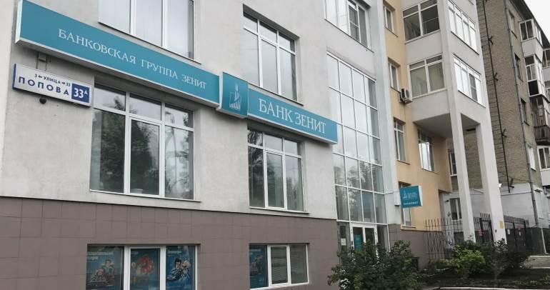 Расчетный счет в Банке Зенит: документы, тарифы для РКО