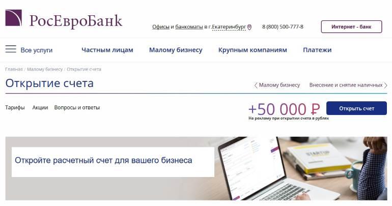 Расчетный счет в Росевробанке: документы, тарифы на обслуживание РКО