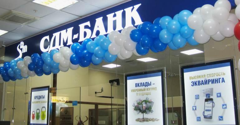 Расчетный счёт в СДМ банке: документы, тарифы на обслуживание РКО