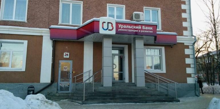 Зарплатный проект в УБРиР банке