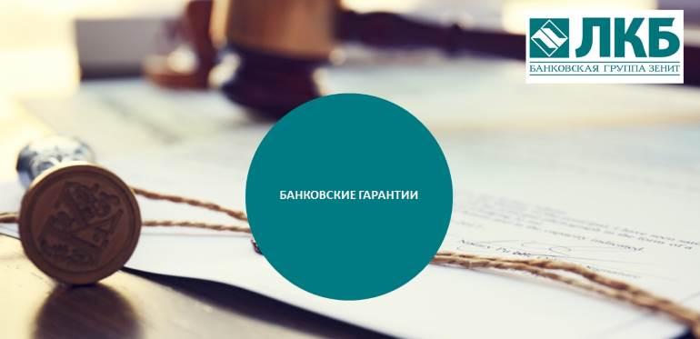 Банковская гарантия от банка «ЗЕНИТ»