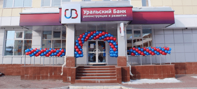 Банковская гарантия от УБРиР банка