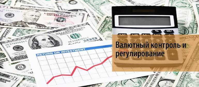 Порядок учета операций по расчетному счету и валютному контролю