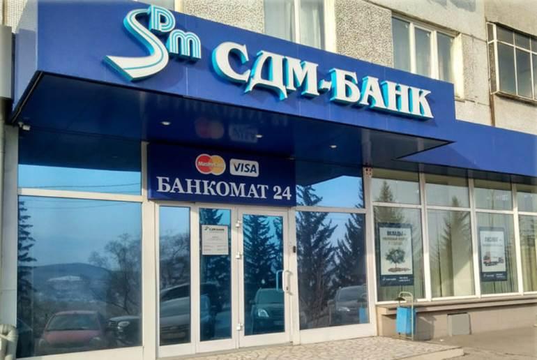 Эквайринг в СДМ банке: тарифы для ИП и ООО