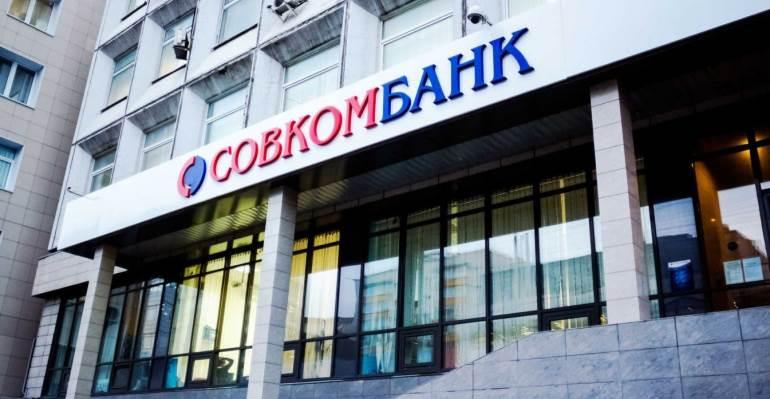 Зарплатный проект в Совкомбанке