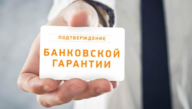 Оформление банковской гарантии от Росбанка