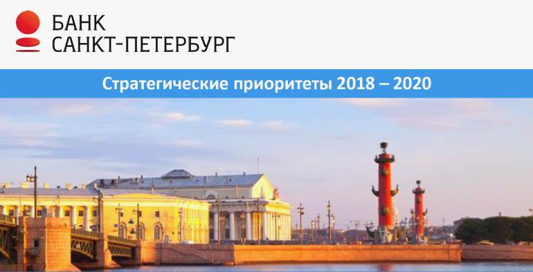 Зарплатный проект от Банка «Санкт-Петербург»