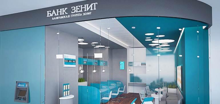 Зарплатный проект от Банка «ЗЕНИТ»
