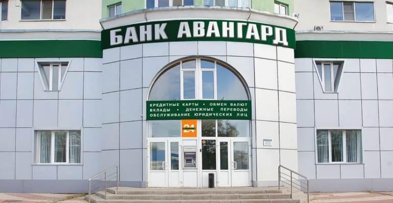 Зарплатный проект в банке «Авангард»