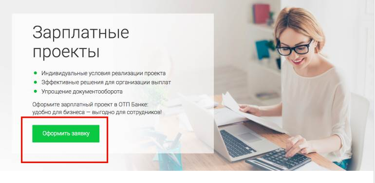 Зарплатный проект в ОТП банке