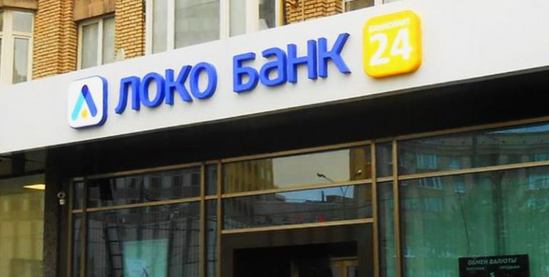 Банковская гарантия от Локо банка