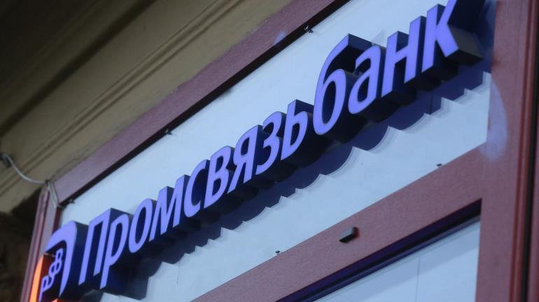Банковская гарантия от Промсвязьбанка