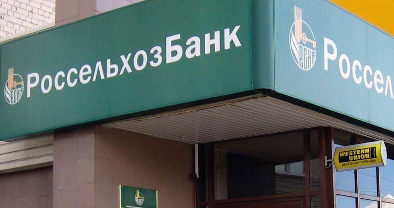 Банковская гарантия от Россельхозбанка