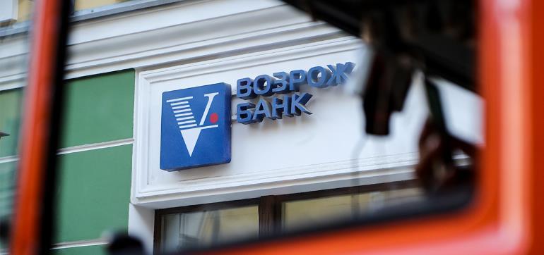 Банковская гарантия от банка Возрождения