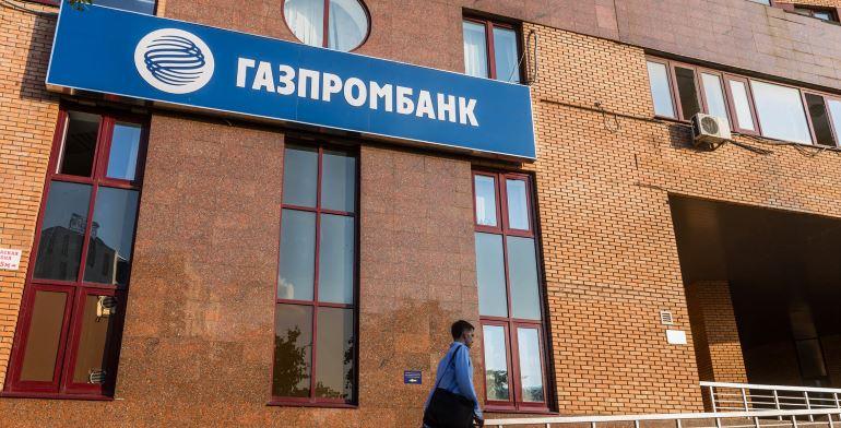 Зарплатный проект от Газпромбанка