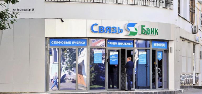 Банковские гарантии от Связь банка
