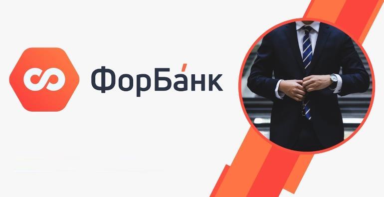 Расчетный счет для ИП и ООО в Форбанке