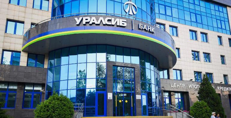 Зарплатный проект от Уралсиб банка