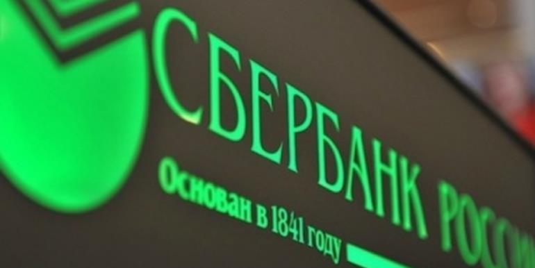 Спецсчет в Сбербанке: тарифы, условия оформления и документы