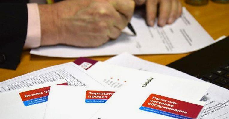 Документы для открытия счёта в Газпромбанке