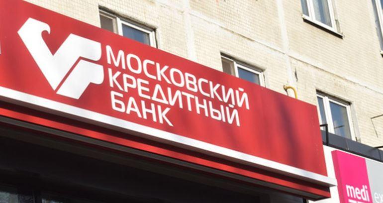 Спецсчет в МКБ банке: условия и документы для открытия