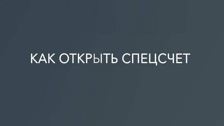 Спецсчет в РНКБ банке