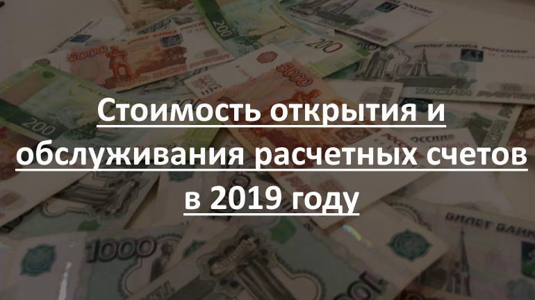 Стоимость открытия и обслуживания ИП и ООО в 2019 году