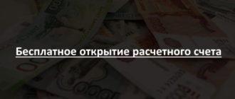 Бесплатное открытие расчетного счета