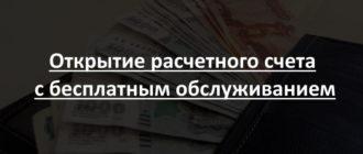 открытие расчетного счета с бесплатным обслуживанием